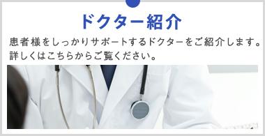 ドクター紹介
