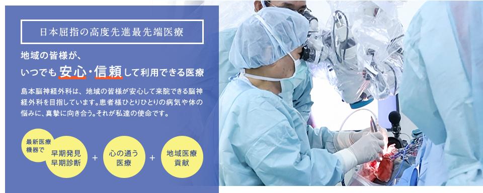 日本屈指の高度先進最先端医療 地域の皆様が、 いつでも 安心 ・ 信頼 して利用できる医療